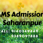 bams admission in saharanpur
