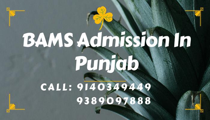 bams admission in punjab
